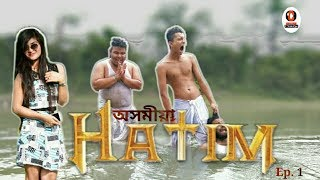 অসমীয়া HATIM ep. 1 || OLaCrazy || New Assamese Funny Video