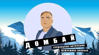 Влог 18 Домбай Горнолыжный курорт Термальные источники Жемчужина Кавказа