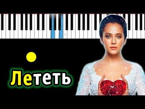 "Антон Беляев - ""Лететь"" (OST фильма ""Лёд"") | Piano_Tutorial | Разбор | КАРАОКЕ | НОТЫ + MIDI"