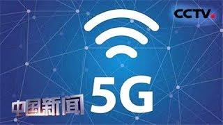 [中国新闻] 科技 向未来 高带宽 低时延 大连接:5G走向寻常生活 | CCTV中文国际