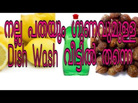നല്ല പതയും ഗുണവുമുള്ള Dish Wash liquid വീട്ടിൽ തന്നെ // Homemade Dish Wash // Dish wash // Liquid
