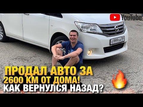 Продал авто за 2600км от дома! / Как вернулся назад? / Nissan Serena / Адлер Сочи Пермь
