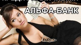 видео Альфа банк автокредит: условия и процентная ставка