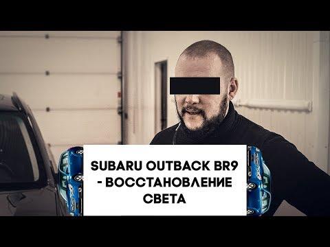 Subaru Outback BR9 (B14) - болезнь, замена линз в фарах.