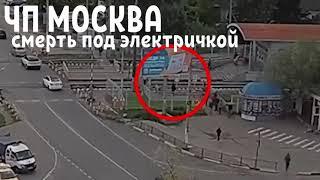 Фото Новости ЧП Москва - Смерть молодой девушки 😱