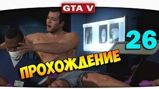 ч.26 Прохождение GTA 5 - Я Покойник