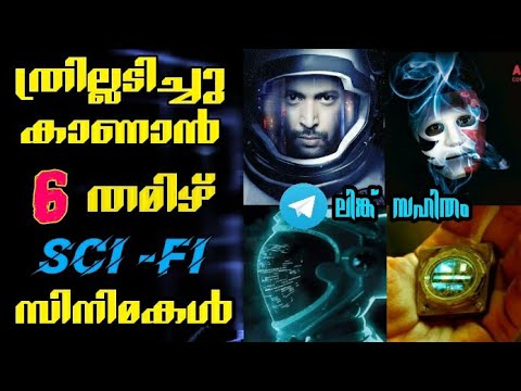 Top 6 Underrated Tamil Sci – Fi Thriller movies | Malayalam Review | Must watch Tamil Thrillers