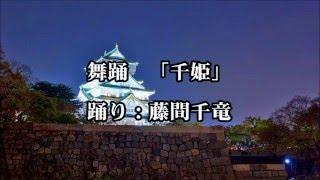 舞踊「千姫」(歌:市川由紀乃) 踊り:藤間千竜.