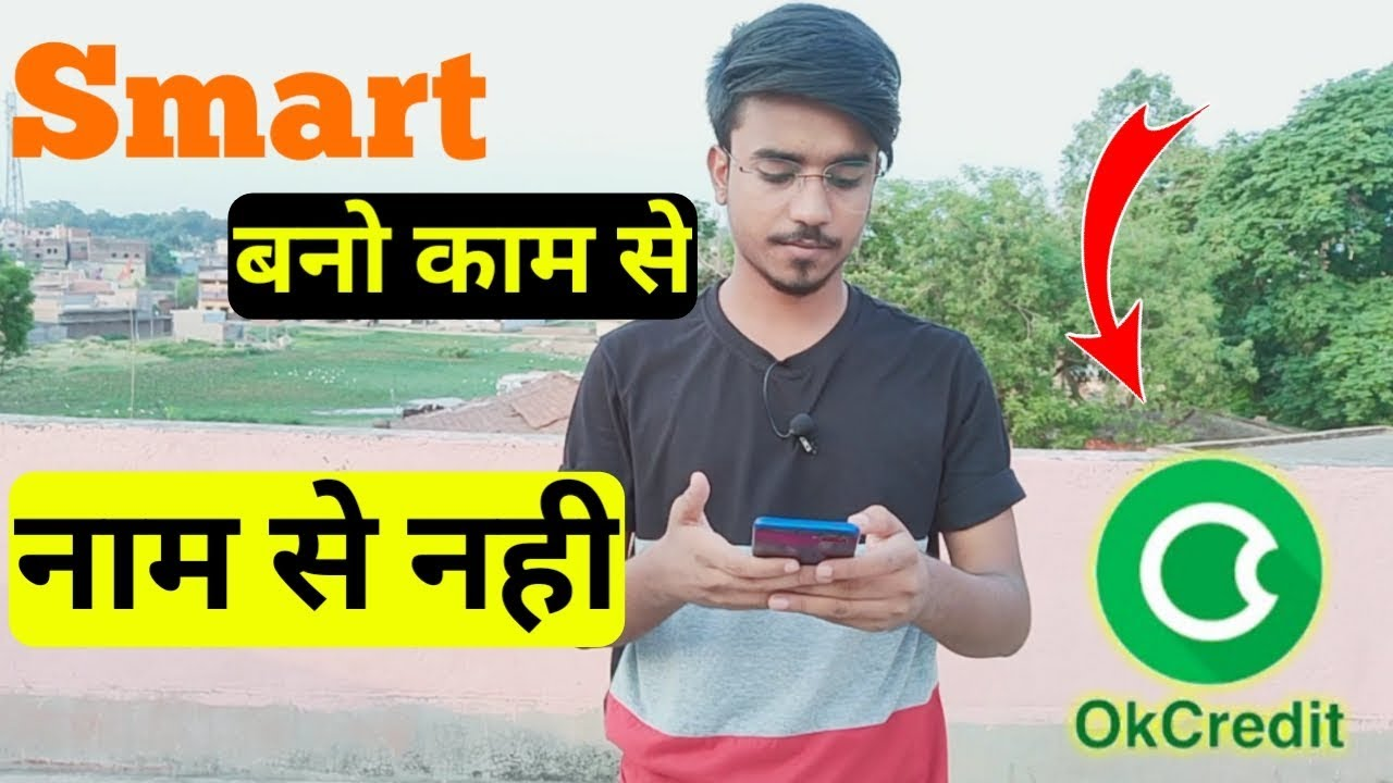 OkCredit App - Digital India का Udhar खता || Manage Credit By OkCredit App || Google Tricks