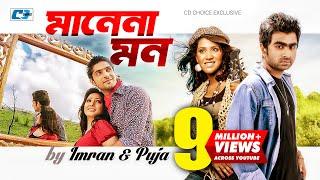 Manena Mon | IMRAN | PUJA | Suzena Zafar | Official Music Video | Bangla Hit Song | FULL HD