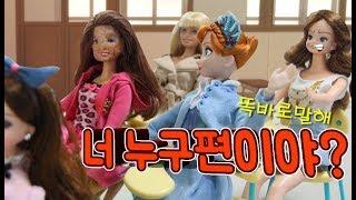 똑바로말해 너 누구편이야?! 안면기형 장애아 바네사의 학교생활4 영화원더 리메이크 인형드라마 만화애니 모모TV