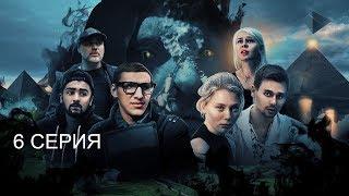 6 Серия - Скрытая Реальность: Пробуждение Воина