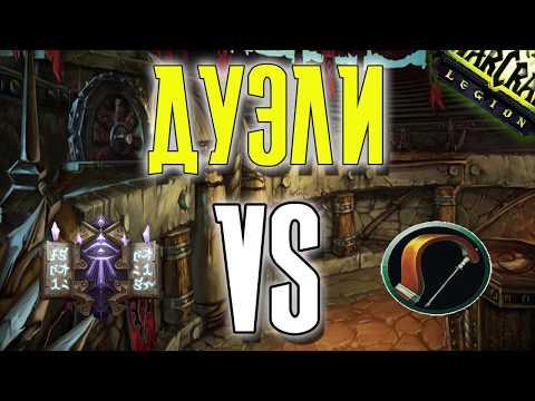 Маг VS Охотник. PvP Батл в World of Warcraft