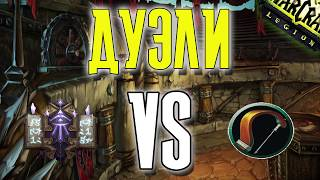 Маг VS Охотник. PvP Батл в World of Warcraft