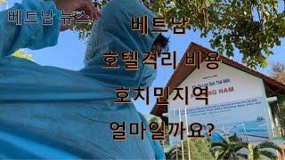 베트남 호치민지역 호텔격리 비용 얼마일까요?