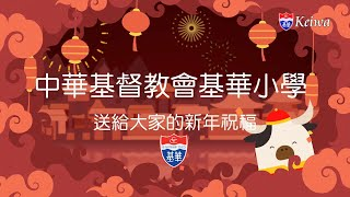 Publication Date: 2021-02-12 | Video Title: 基華小學全體教職員送上新年祝福(2020)