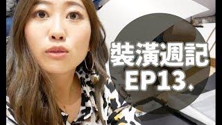 裝潢週記EP13 奇奇蒂蒂新家入住第一天!電視進場客廳完工