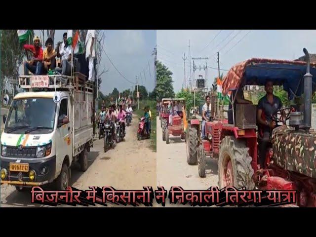 बिजनौर में किसानों ने निकाली तिरंगा यात्रा