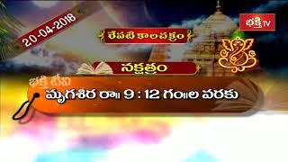 Tomorrow Kalachakram || 20 April 2018 || Bhakthi TV