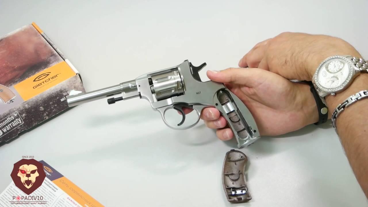 Пневматический пистолет gletcher ngt (40497) – купить на ➦ rozetka. Ua. Воспроизводят огнестрельный револьвер нагана образца 1895 года. Ещё.