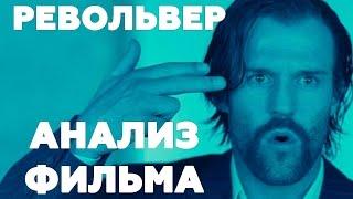 АНАЛИЗ ФИЛЬМА