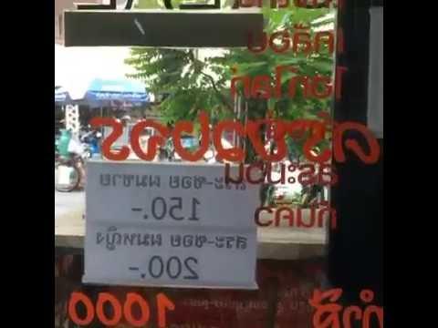 Hair salon near university in Bangkok.