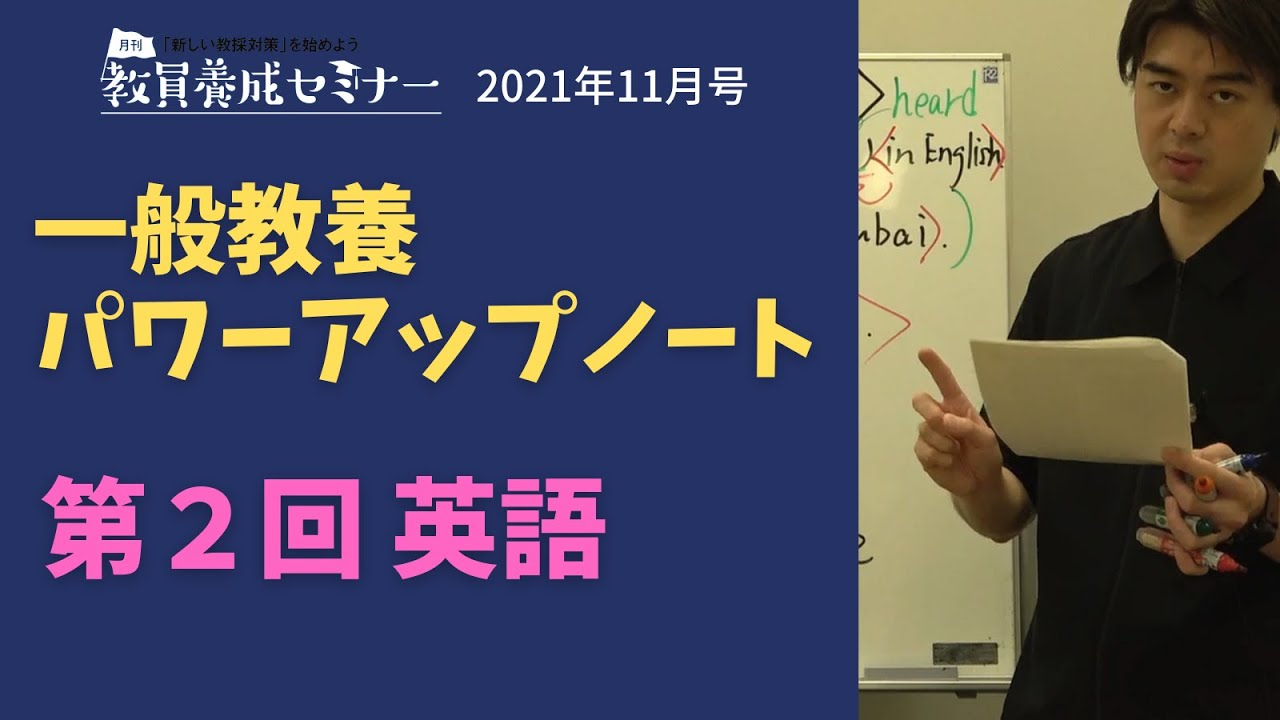 【2021年11月号】一般教養パワーアップノート 講義動画【第2回】 英語