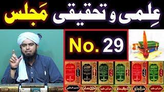 29-ILMI-o-Tahqeeqi MAJLIS (Open Q & A Session) with Engineer Muhammad Ali Mirza Bhai (23-Sep-2018)