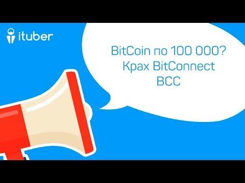BitCoin по 100 000? Крах BitConnect BCC. Ежедневный Обзор Новостей от ITuber