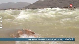 مأرب : كارثة طارئة مصدرها السيول وفيضان السد