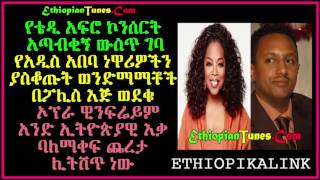 The Issue with Teddy Afro Concert and Opera W. On selling Ethiopian ...