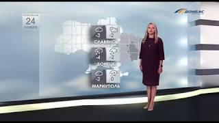 Прогноз погоды на 24 ноября