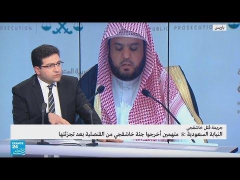 ما الجديد في بيان النيابة العامة السعودية حول مقتل جمال خاشقجي؟  - نشر قبل 2 ساعة