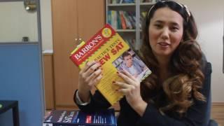 Обзор книг по подготовке к тесту SAT