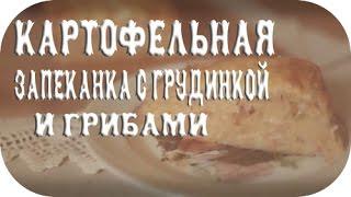 Картофельная запеканка с грудинкой и грибами(В этом видео мы покажем Вам рецепт приготовления картофельной запеканки с копченой свиной грудинкой и..., 2015-08-26T20:06:52.000Z)