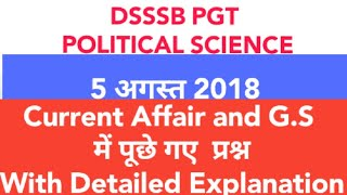 5अगस्त 2018 PGT POLITICAL SCIENCE में पूछा गया करंट अफेयर Current Affair and g.s