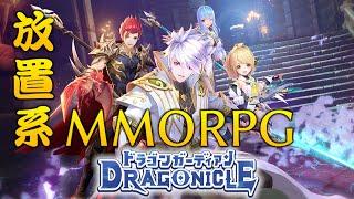 【放置できるMMORPG】「Dragonicle:ドラゴンガーディアン」ってどんなゲーム?PCで紹介してみた!【BlueStacks】 screenshot 1