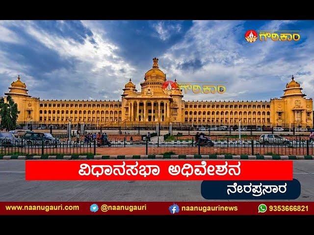 Karnataka Legislative Assembly   ಕರ್ನಾಟಕ ವಿಧಾನಸಭಾ ಅಧಿವೇಶನ   10th Session   16-09-2021