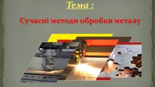 Сучасні методи обробки металу 8 клас