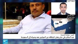 عبد السلام علي جابر يعلن انشقاقه عن الحوثيين بعد وصوله إلى السعودية