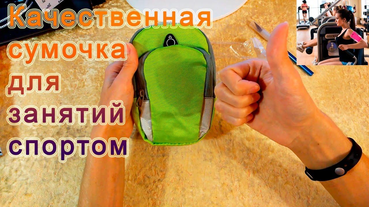 Спортивные чехлы для телефонов на руку своими руками фото 853