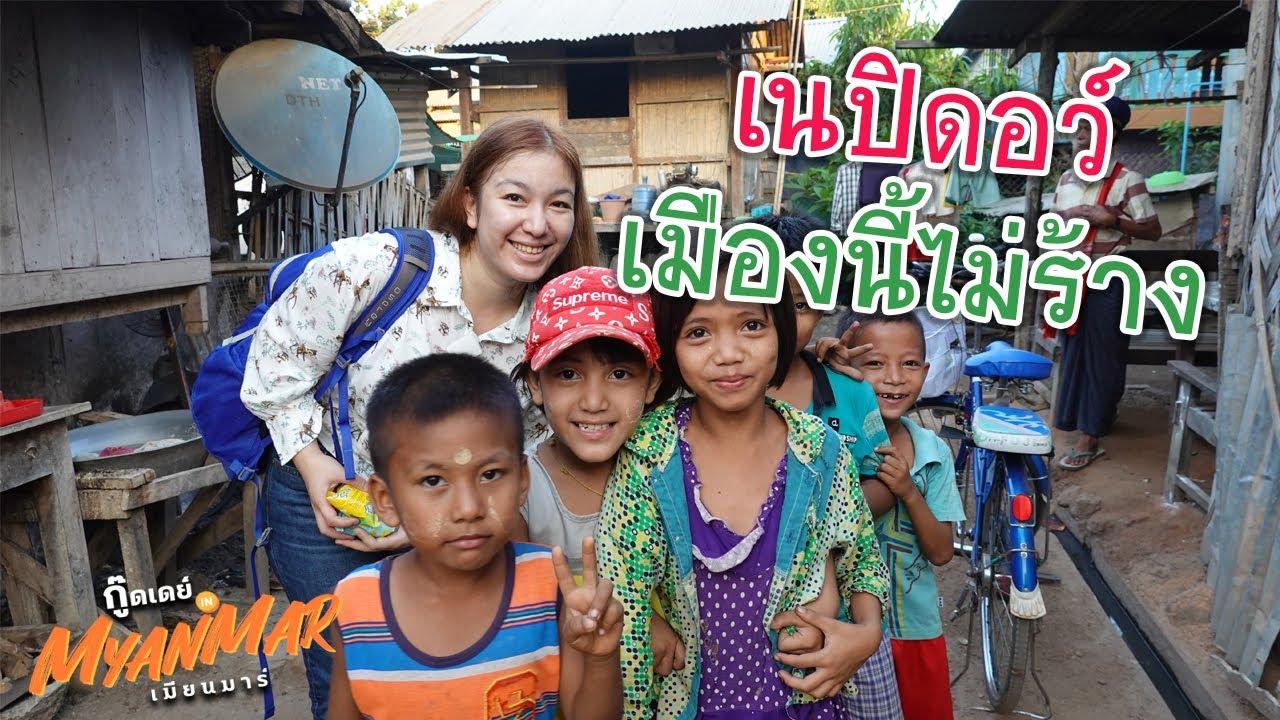 เนปิดอว์ไม่ใช่เมืองร้าง! พาทัวร์ชนบทพม่า I กู๊ดเดย์ พม่า EP11 I Myanmar Countryside