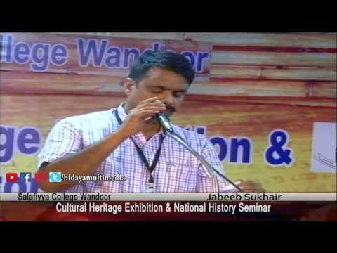 Salafiyya College Wandoor | National History Seminar & Exhibition | Jabeeb sukhair