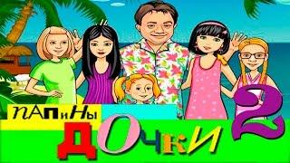 ПАПИНЫ ДОЧКИ Едут на Море #1 Сборы Маши и Галины Сергеевны! Детское Развивающее видео Обучающая игра