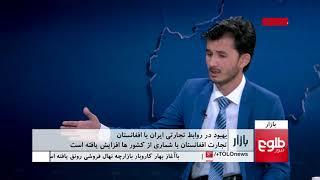 بازار: افزایش حجم بازرگانی میان افغانستان و ایران