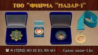 Медали трудовые, почётные, спортивные. Жетоны. Значки. Медальоны. Шымкент.(, 2017-01-25T09:12:29.000Z)
