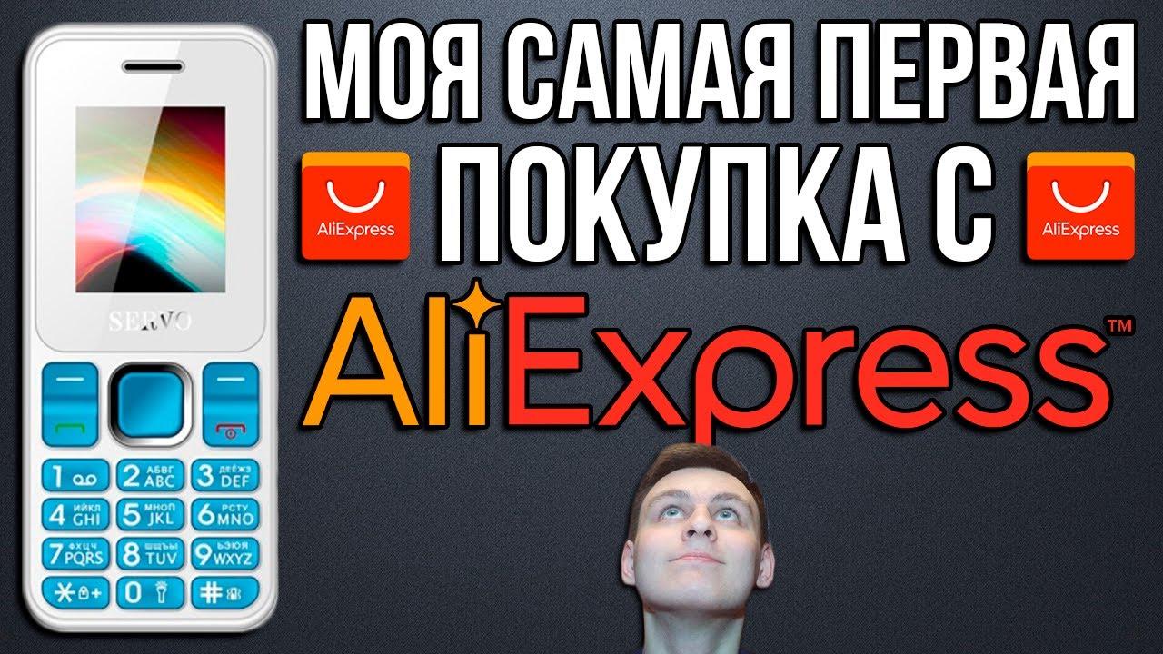 Кнопочный телефон для звонков за 700 рублей c AliExpress - Servo v8210