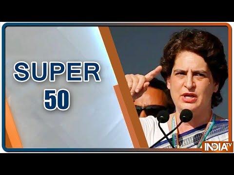 आज सुबह की 50 बड़ी खबरें | News 50 Nonstop | March 13, 2019