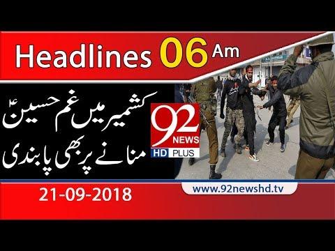 News Headlines | 6:00 AM | 21 Sep 2018 | 92NewsHD