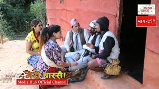 मेरी बास्सै ! Meri Bassai Episode - 519, 2017-October-12 By Media Hub Official Channel